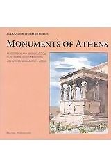 Monuments of Athens