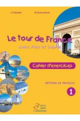 Le Tour de France, cahier d'exercices