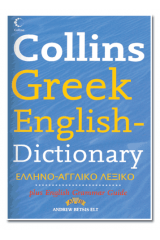 COLLINS GREEK-ENGLISH DICTIONARY 2008