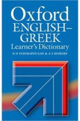 ENGLISH-GREEK LEARNER'S DICTIONARY REVISED