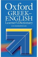 OXFORD GREEK-ENGLISH DICTIONARY LEARNER'S 2008 REVISED