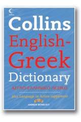 Collins English Greek Dictionary
