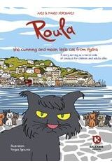 Roula: The cunning and mean little cat from Hydra