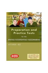 Preparation and Practice Tests for the ΚΠΓ B2