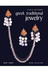 Greek Traditional Jewelry
