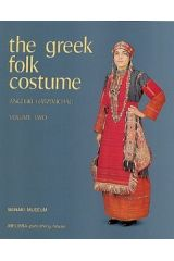 The Greek Folk Costume Vol 2