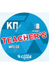 ΚΠΓ Level B (Β1&Β2) 10 (8+2) Complete Inteqrated Practice Tests MP3 CD