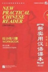 New Practical Chinese Reader 1 Workbook 2nd edition