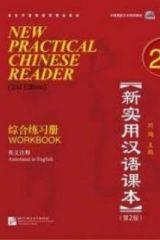 New Practical Chinese Reader 2 Workbook 2nd edition