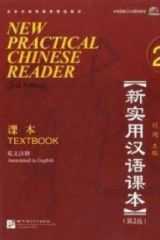 New Practical Chinese Reader 2 Textbook 2nd edition