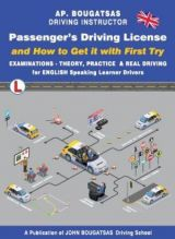 Passenger's Driving Licence and How to Get with First Try