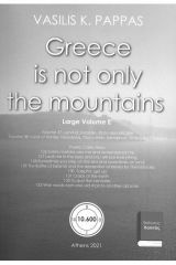 Greece is not only the mountains