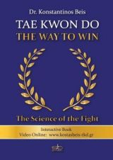Tae Kwon Do, The Way to Win