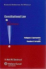 Constitutional Law in Greece